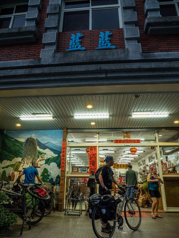 太魯閣山腳下的藍藍餐廳,值得推薦