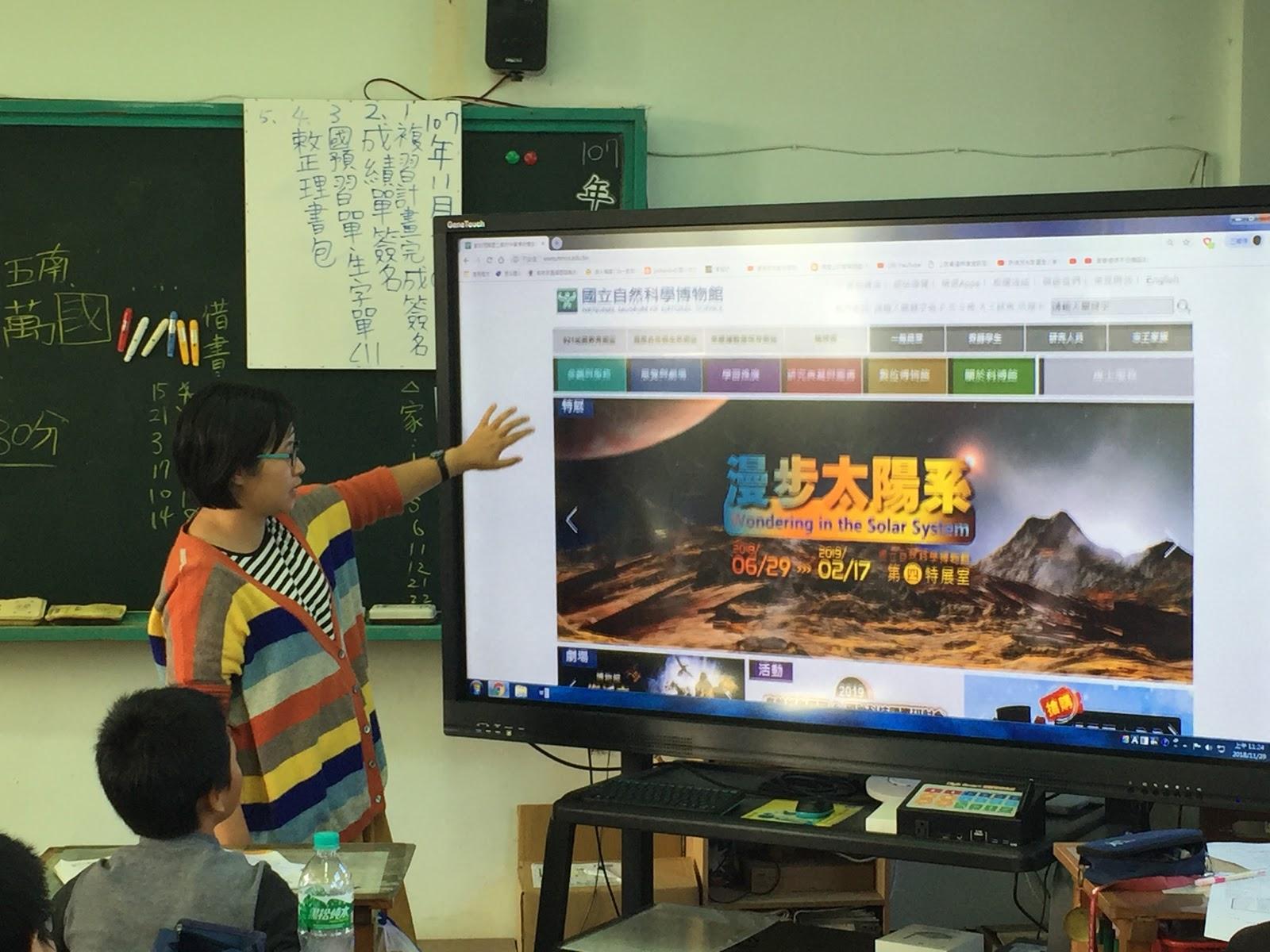 怡辰老師示範示範如何探索科博館網站